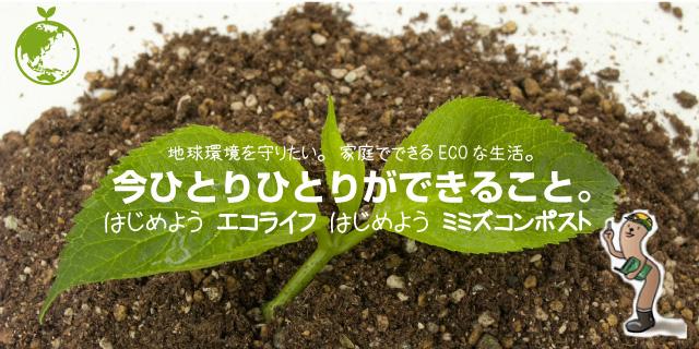 地球環境を守りたい。家庭でできるECOな生活。今ひとりひとりができること。はじめよう エコライフ はじめよう ミミズコンポスト