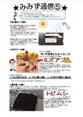 vol.05-2:水アブ・微生物編